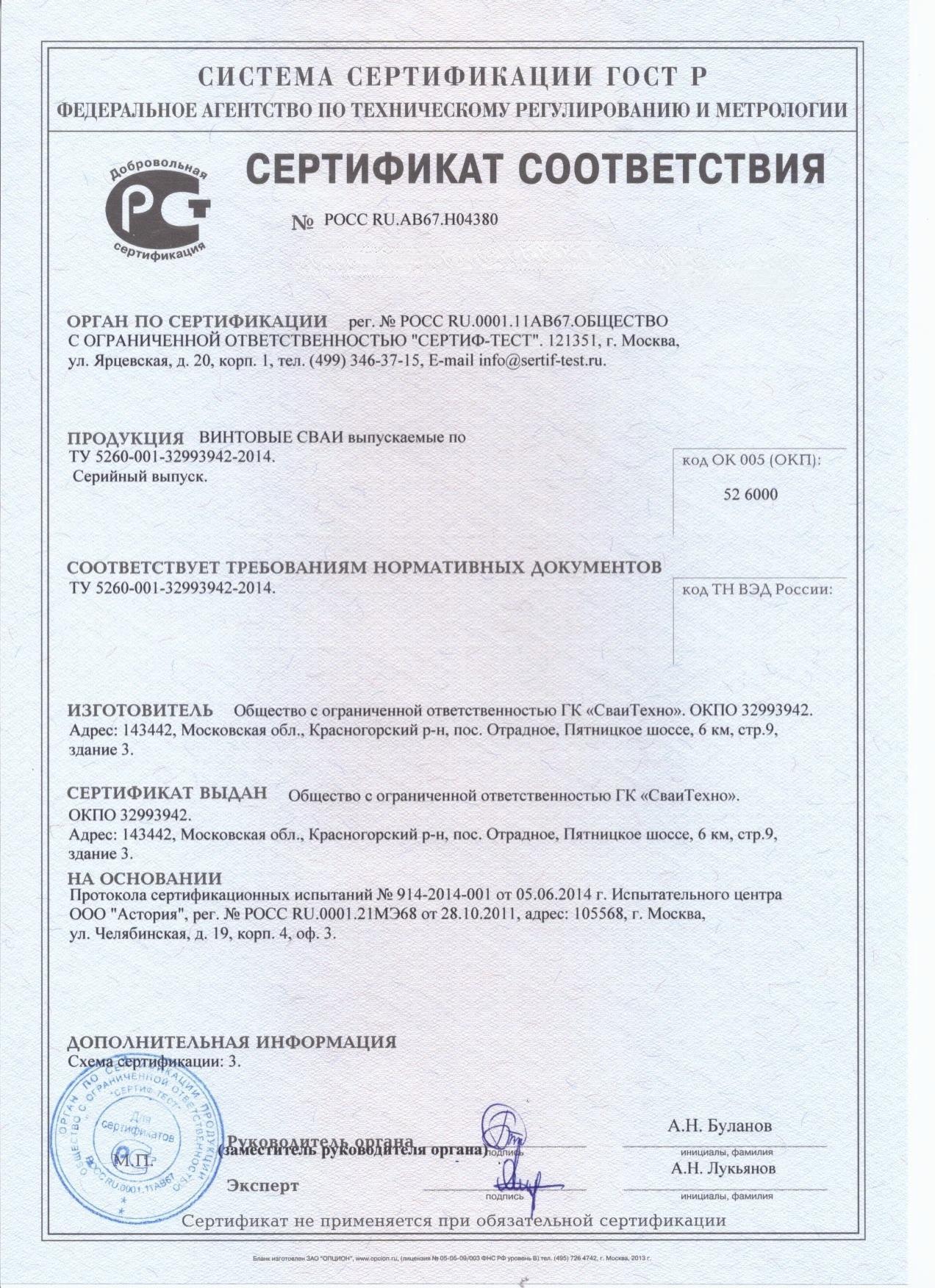 Винтовые сваи - сертификат соответствия
