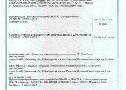 Сертификат - Сваи серии F,R,N,M