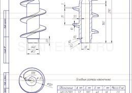 Наконечник литой тип шуруп тип 2 (чертеж)