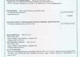 Сертификат на литые наконечники