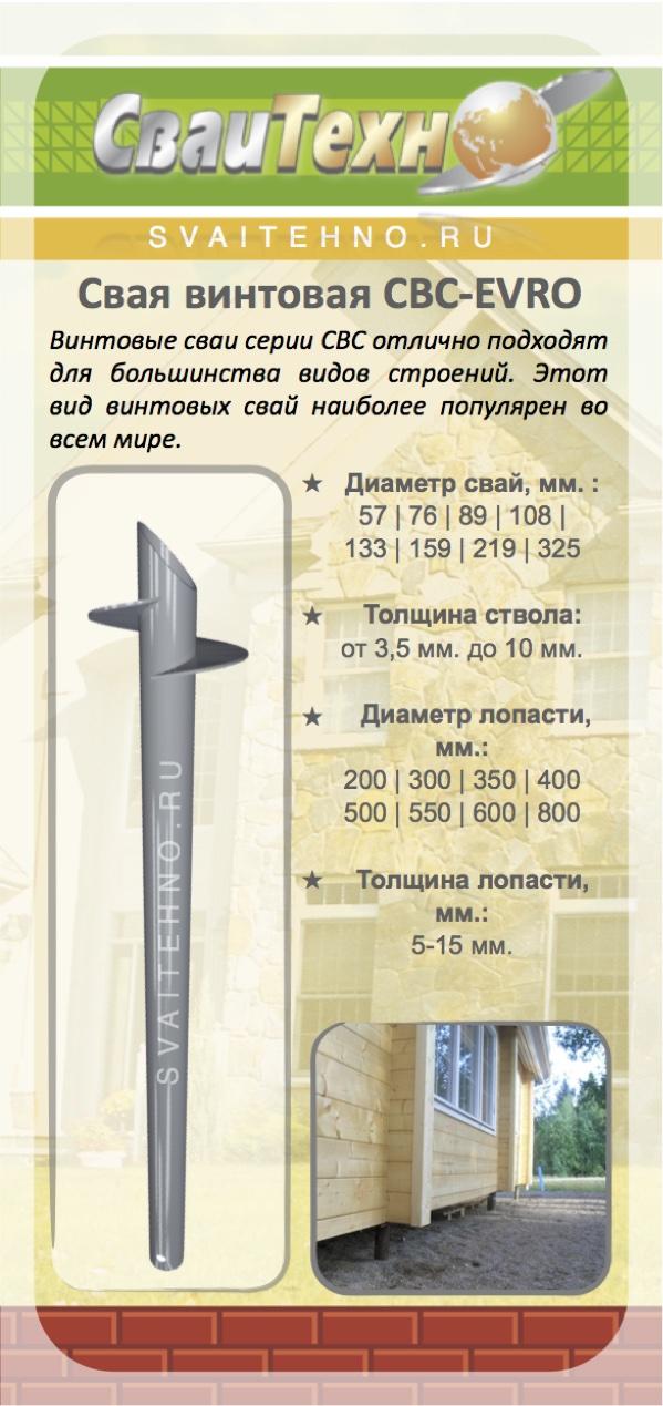 Цена на винтовые сваи СВС-EVRO