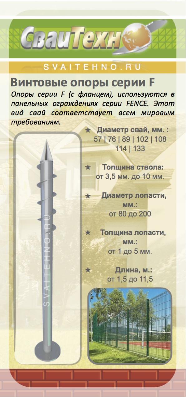 Цена на винтовые сваи (опоры) серии F - с фланцем