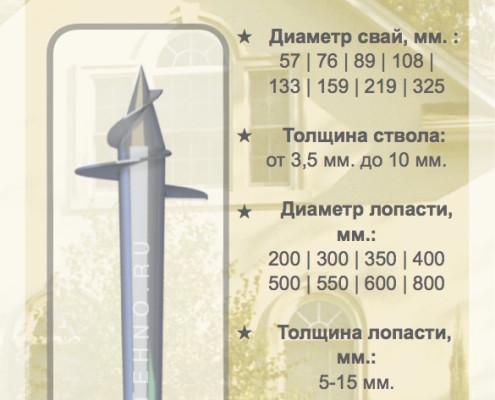 СВС-К винтовые сваи конусного типа