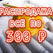 Vsyo po 300 180x180 - Распродажа! -