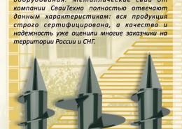 Винтовые сваи шуруп, СВК, СВГ