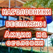 """Novyiy god 180x180 - Наголовники """"бесплатно"""" -"""