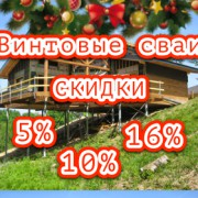 Vsyo po 200 Foto maket 180x180 - Винтовые сваи - новогодняя акция -