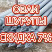 "SHurupyi aktsiya 180x180 - Сваи ""шурупы"" - акция на 89 и 76 диаметры -"