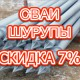 SHurupyi aktsiya 80x80 - Фундамент на винтовых сваях для строительства дома 8 на 11 -