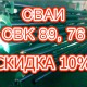"SVK 8976aktsiya 80x80 - Сваи ""шурупы"" - акция на 89 и 76 диаметры -"
