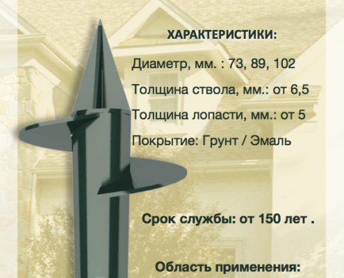 Сваи из НКТ - СВК