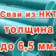 nkt17 80x80 - Винтовые сваи СВК-У, распродажа! -