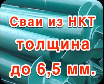 nkt17 - Осенняя акция на винтовые сваи от СваиТехно! -