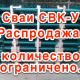 svk u 80x80 - Новинка - сваи из НКТ труб, толщиной до 6,5 мм. -