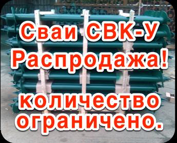 svk u - Осенняя акция на винтовые сваи от СваиТехно! -