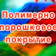 Polimer 80x80 - Винтовые сваи СВК-У, распродажа! -