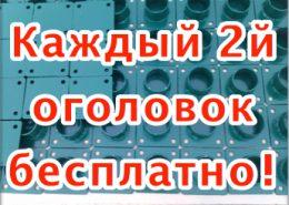 Ogolovki besplatno 260x185 - г. Челябинск -