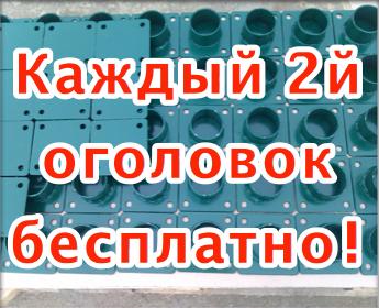 Ogolovki besplatno - Осенняя акция на винтовые сваи от СваиТехно! -