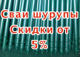 Svai shurupyi skidki ot 5  260x185 - г. Челябинск -
