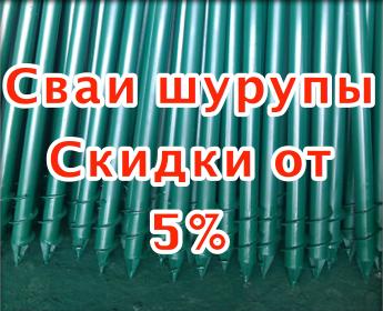 Svai shurupyi skidki ot 5  - СВС-EVRO 108, 2,5 метра - 1500 ₽ -