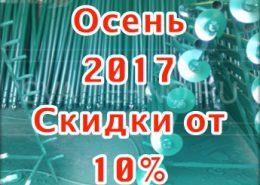 2107 osen 260x185 - г. Челябинск -