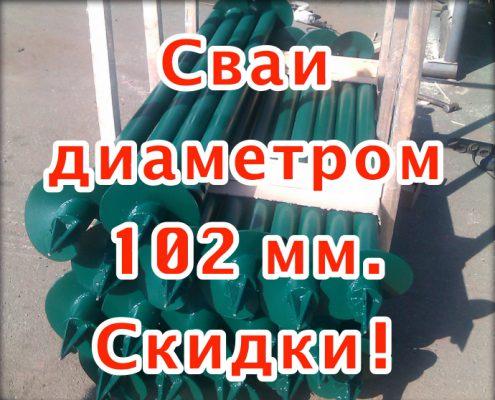 102 495x400 - Осенняя акция на винтовые сваи от СваиТехно! -