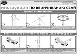 Инструкция для винтовых свай