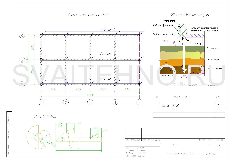 Схема расположения свай для фундамента гаража с монолитным ж/б плитой