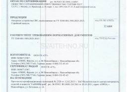 Анкерные устройства - сертификат