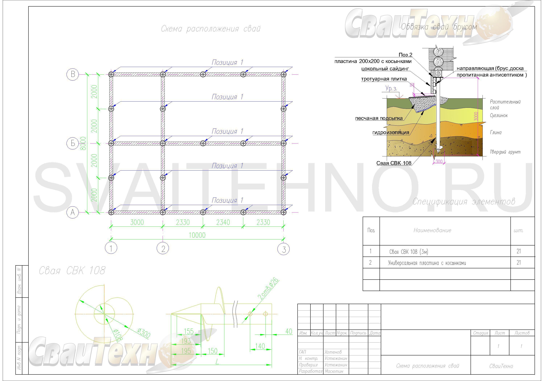 Схема расположения свай для деревянного дома из бруса в два этажа